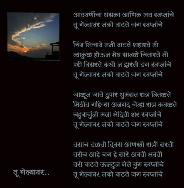 Guru-Thaakur-Marathi-Kavita-Poems-11-705781.jpg (626×640)