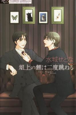 http://4.bp.blogspot.com/_jzdyXO5gBgA/SisNJsnkUqI/AAAAAAAAB4I/wLETeoNPAVE/s400/Sojou+no+Koi+wa+Nido+Haneru-Setona+Mizushiro-cover-yaoi-boys+love.jpg