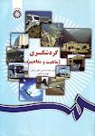 کتاب من
