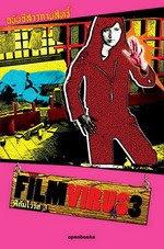 Filmvirus เล่ม 3 ฉบับอีสาวกายสิทธิ์ (มีนาคม 2549)