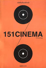 151 Cinema ( 2549)