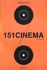 151 Cinema (มกราคม 2549)