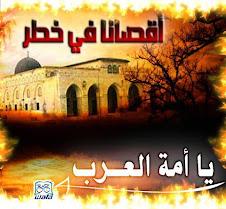 دورة عن المسجد الاقصي ثمانية اسابيع