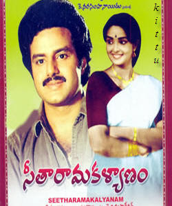Seeta Rama Kalyanam Telugu Mp3 Songs Free  Download  1986