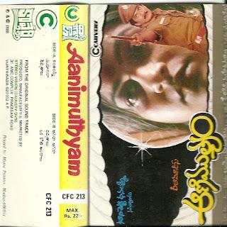 Aani Muthyam Telugu Mp3 Songs Free  Download 1996