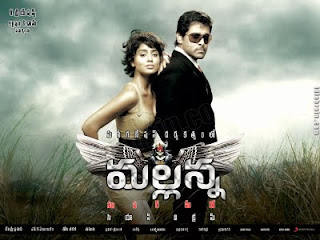 Mallanna Telugu Mp3 Songs Free  Download 2009