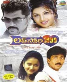 Love Story Telugu Mp3 Songs Free  Download  1999