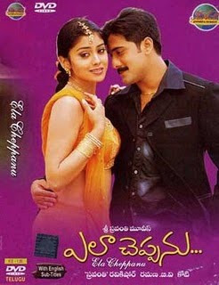 Ela Cheppanu Telugu Mp3 Songs Free  Download 2003