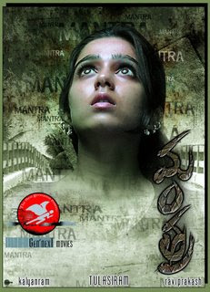Mantra Telugu Mp3 Songs Free  Download  2008