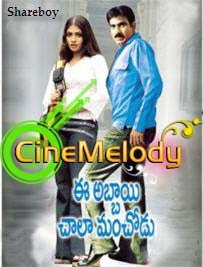 Ee Abbai Chala Manchodu Telugu Mp3 Songs Free  Download 2003