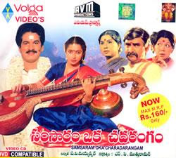 Samsaaram Oka ChadarangamTelugu Mp3 Songs Free  Download