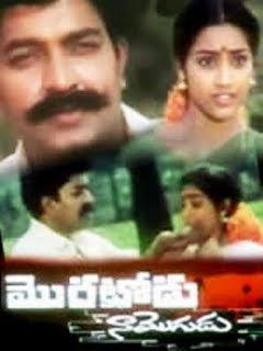 Moratodu Naa Mogudu Telugu Mp3 Songs Free  Download 1992