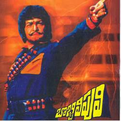 Click Here To Download Bobbili Puli Telugu MP3 Songs Free Download