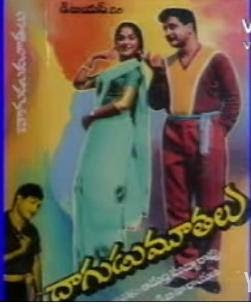 Click Here To Download Daagudu Moothalu (1964) Telugu MP3 Songs Free Download