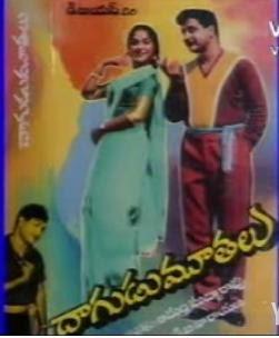 Daagudu Moothalu Telugu Mp3 Songs Free  Download 1964
