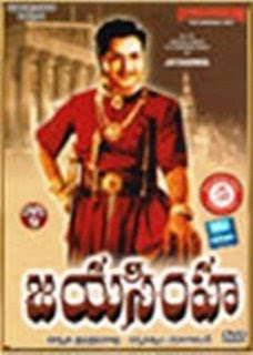 Click Here To Download Jayasimha (1955) Telugu MP3 Songs Free Download