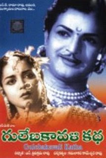 Click Here To Download Gulebakavali Katha (1962) Telugu MP3 Songs Free Download