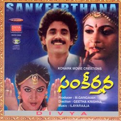 Sankeerthana Telugu Mp3 Songs Free  Download 1987
