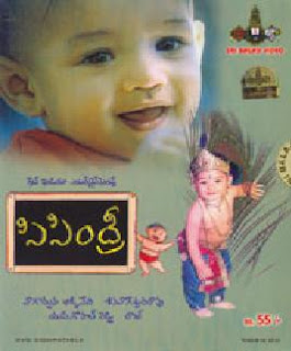 Sisindri Telugu Mp3 Songs Free  Download 1995