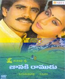 Janaki Ramudu Telugu Mp3 Songs Free  Download 1988