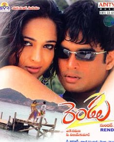 Rendu  Telugu Mp3 Songs Free  Download  2007