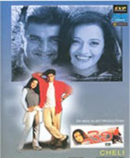 Cheli  Telugu Mp3 Songs Free  Download  2001