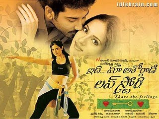 Idhi Ma Ashokgadi Love Story Telugu Mp3 Songs Free  Download -2003
