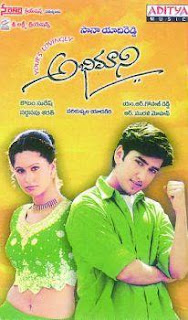 Abhimani Telugu Mp3 Songs Free  Download -2004