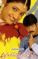 Anandamanandamaye Telugu Mp3 Songs Free  Download -2004