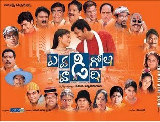 Evadi Gola Vadidhi Telugu Mp3 Songs Free  Download  2005