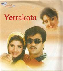 Errakota(1996) Mp3 Songs Free  Download