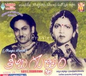 Keelu Gurram Telugu Mp3 Songs Free  Download 1949