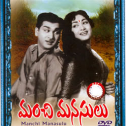Manchi Manasulu Telugu Mp3 Songs Free  Download 1959