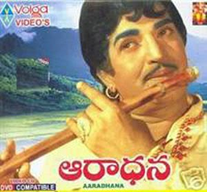Aradhana Telugu Mp3 Songs Free  Download 1976