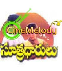 Sutradharulu Telugu Mp3 Songs Free  Download  1989
