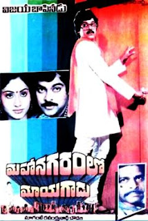 Mahanagaramlo Mayagadu Telugu Mp3 Songs Free  Download -1984