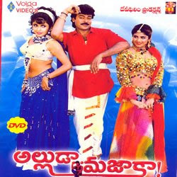 Alluda Majaka Telugu Mp3 Songs Free  Download -1994