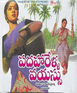 Padaharella Vayasu Telugu Mp3 Songs Free  Download  1991