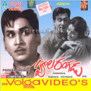Poola Rangadu Telugu Mp3 Songs Free  Download 1967