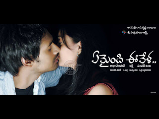 Yemaindi Eevela Telugu Mp3 Songs Free  Download -2010