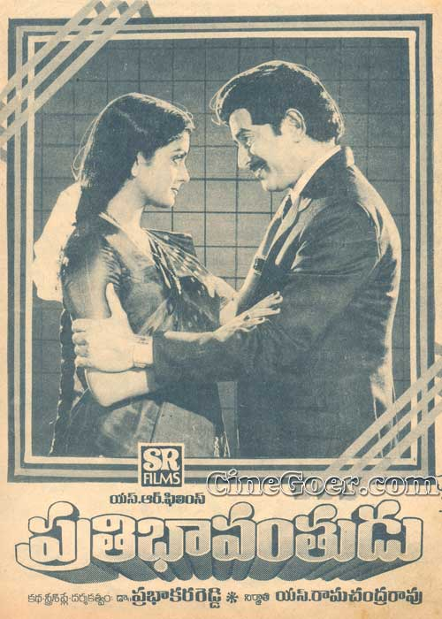 Prathibhavanthudu Telugu Mp3 Songs Free  Download 1986