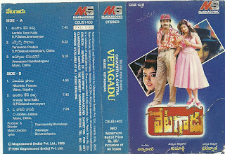 Vetagadu Telugu Mp3 Songs Free  Download -1995