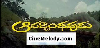 Aapadbandhavudu Telugu Mp3 Songs Free  Download -1983