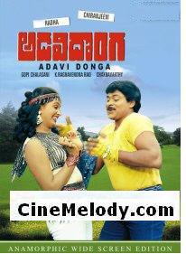 Adavi Donga Telugu Mp3 Songs Free  Download -1985