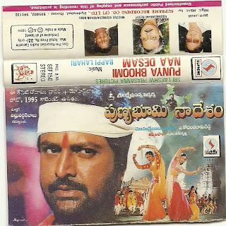 Punya Bhoomi Naa Desam Telugu Mp3 Songs Free  Download  1994