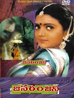 Janaranjani Telugu Mp3 Songs Free  Download 1988