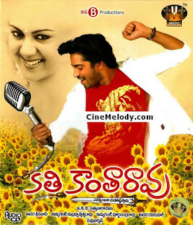Katti Kantarao Telugu Mp3 Songs Free  Download -2010