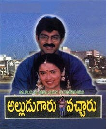 Alludugaru Vaccharu Telugu Mp3 Songs Free  Download 1993