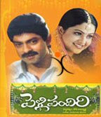Pelli Pandiri Telugu Mp3 Songs Free  Download 1998