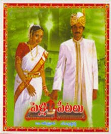 Pelli Peetalu Telugu Mp3 Songs Free  Download 1998